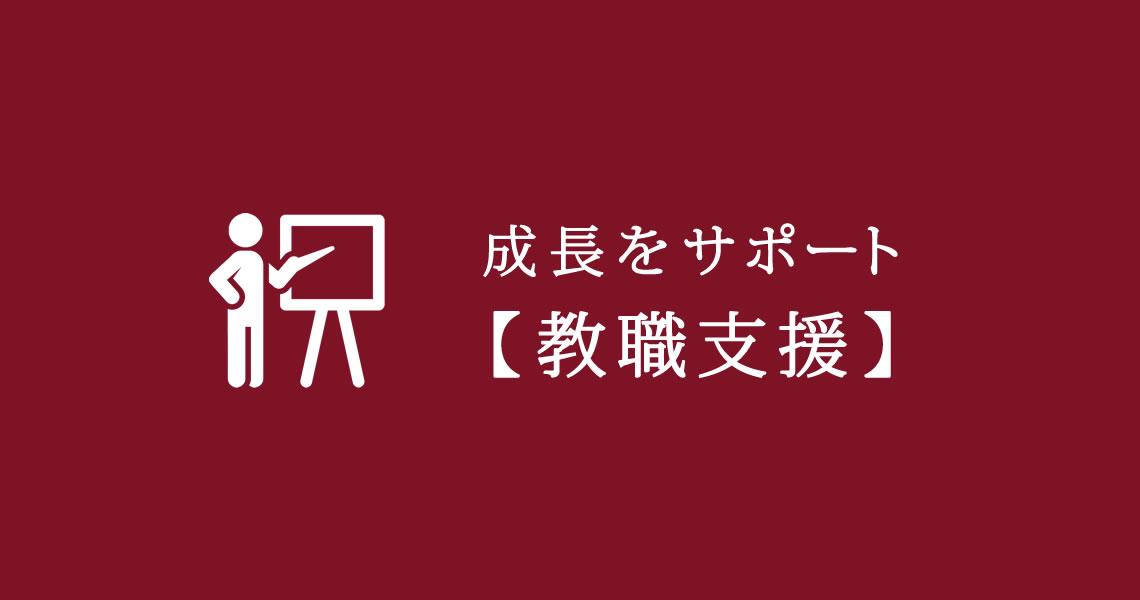 更なる成長をサポート【教職支援】