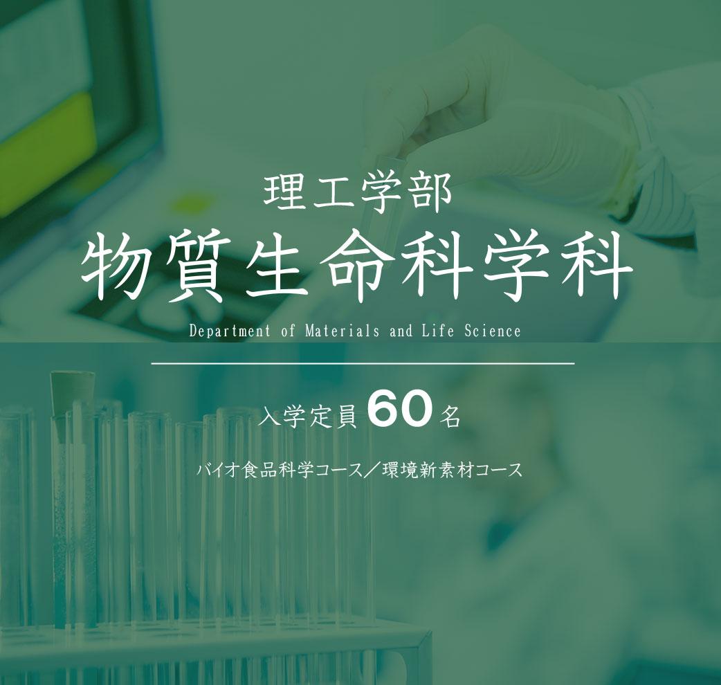 物質生命科学科