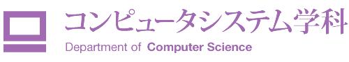 情報学部 コンピュータシステム学科