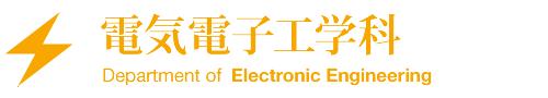 理工学部 電気電子工学科