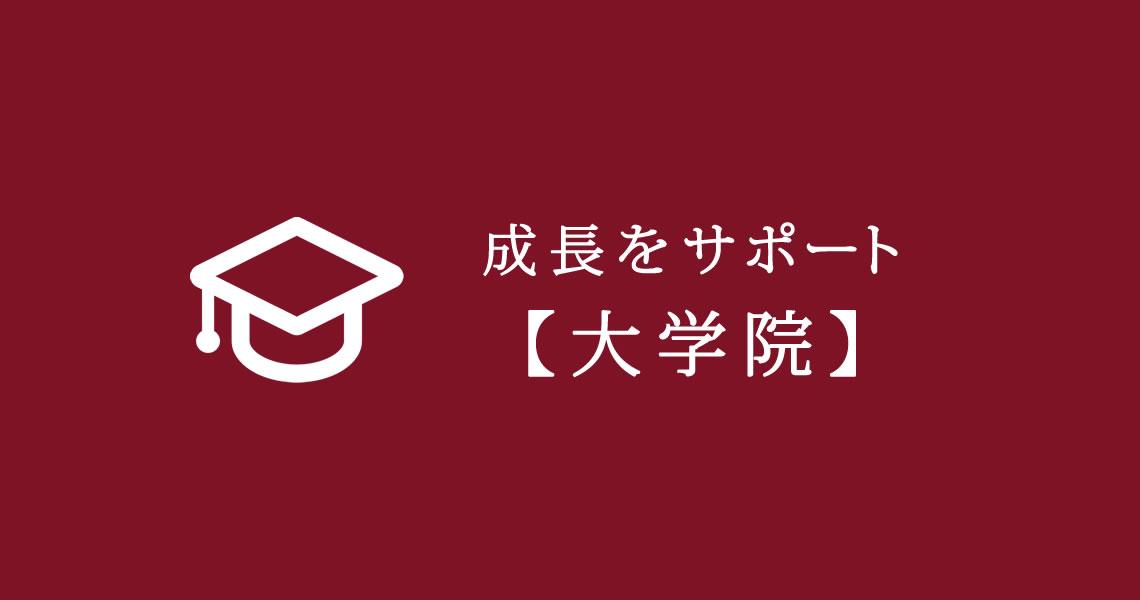 更なる成長をサポート【大学院】