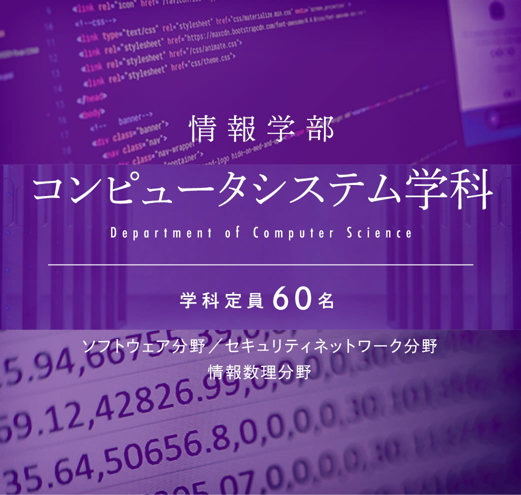 コンピュータシステム学科