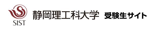 静岡理工科大学受験生サイト