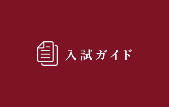 入試ガイド