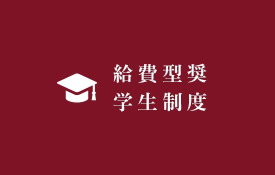 給費型奨学生制度