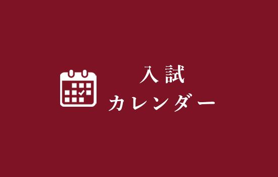 入試カレンダー