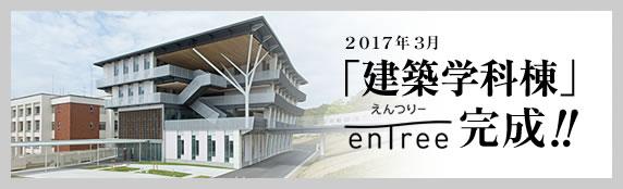 新学び舎「建築学科棟」2017年3月完成予定。