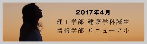 2017年4月、静岡理工科大学の新学部新学科がスタート。