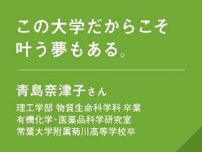 青島奈津子