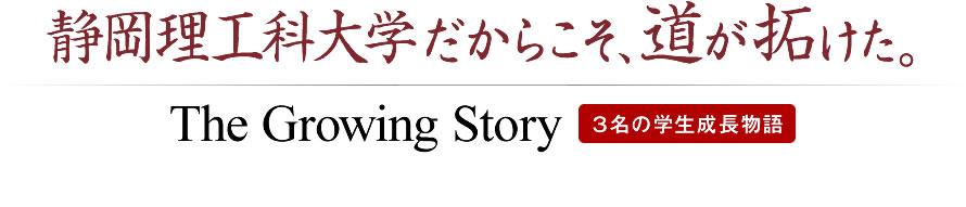 静岡理工科大学だからそこ、道が拓けた。